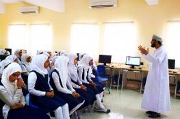 السلطنة تحتفل باليوم العالمي للمعلم