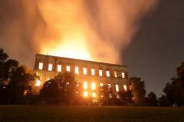 بالفيديو..كارثة إنسانية في حريق  متحف ريو دي جانيرو الوطني