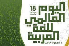 اللغة العربية تنعي نفسها (تخميس)