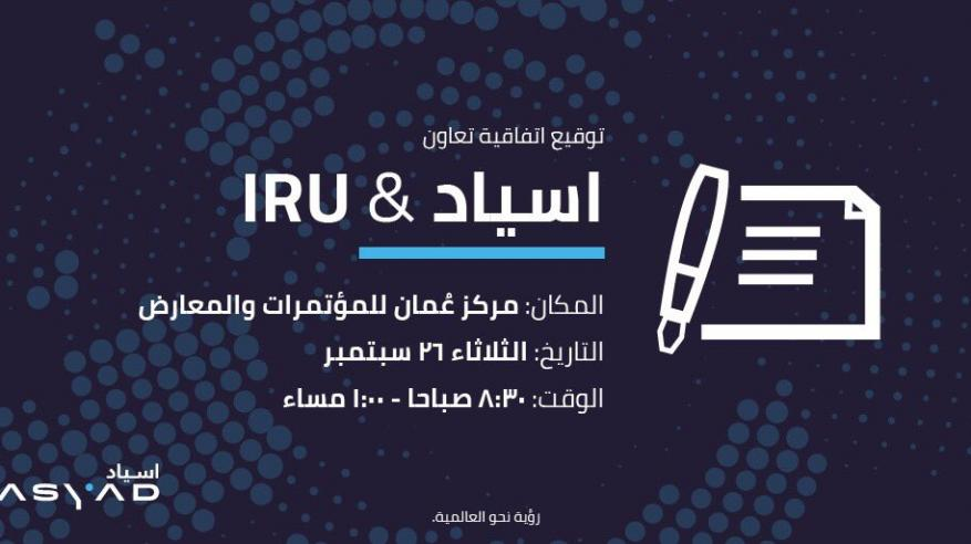 """غدا.. """"أسياد"""" تبرم اتفاقية استضافة المؤتمر العالمي للاتحاد الدولي للنقل الطرقي 2018"""