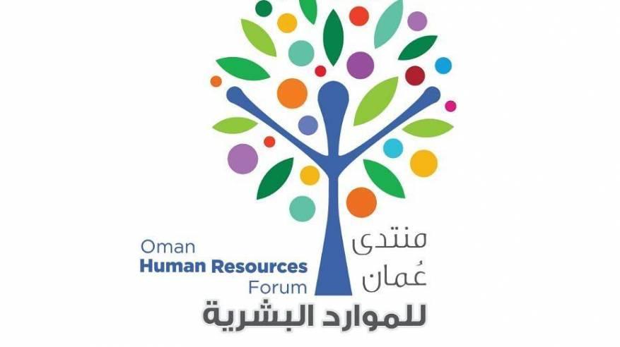وزير الخدمة المدنية يرعى انطلاق أعمال منتدى عُمان للموارد البشرية.. 30 يناير