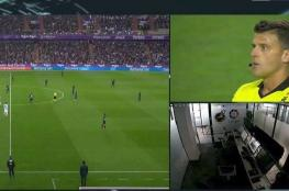 """بالفيديو.. حكم مباراة ريال مدريد يلغي هدفا بالاستعانة بحكام الـ""""VAR""""  المختفين"""