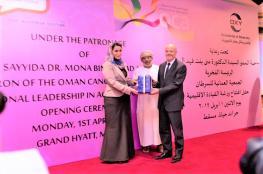 """""""أوكسيدنتال عمان"""" ترعى حلقة """"تطوير القيادة"""" لجمعيات السرطان"""
