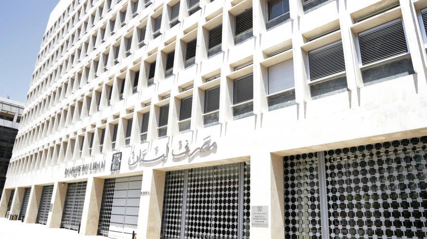 """هبوط سندات لبنان الدولارية يعمق الأزمة المالية.. وموظفو """"المركزي"""" يعلقون الإضراب"""