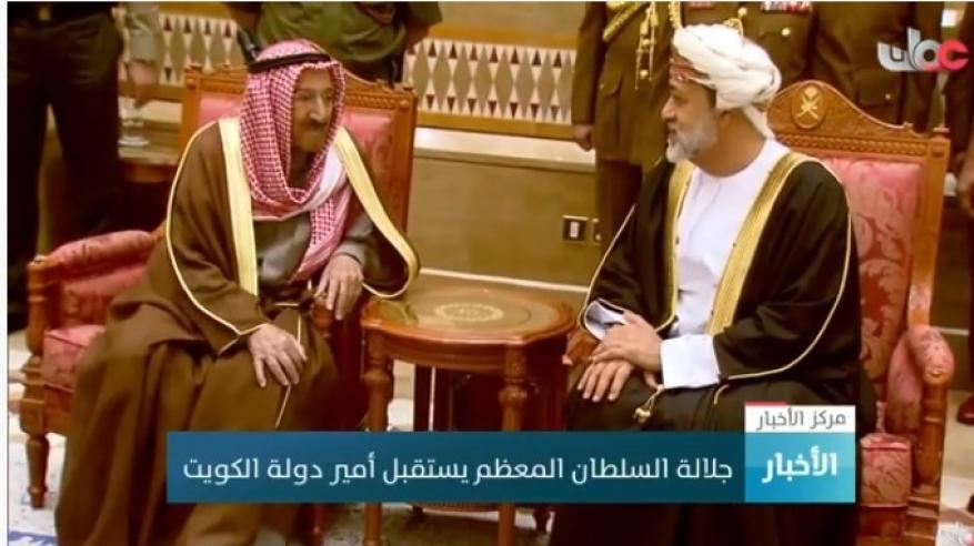 بالفيديو.. جلالة السلطان يستقبل أمير الكويت ويتلقى التعازي في وفاة السلطان قابوس
