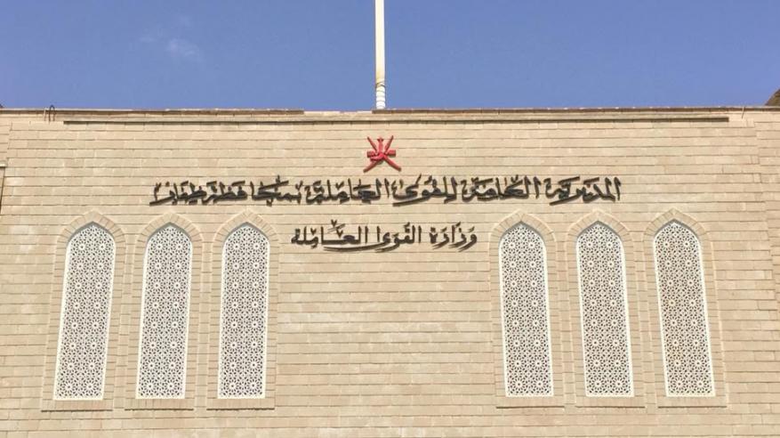 تعيين 4628 مواطنا ومواطنة بالقطاع الخاص في ظفار خلال 2018.. و635 خلال يناير الماضي