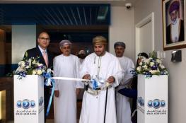 بنك عمان العربي يحتفل بافتتاح فرعه الجديد في الحيل