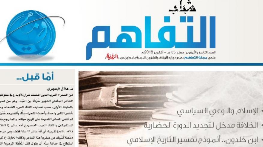"""ملحق شباب التفـــاهم - العدد التاسع والأربعون """" أكتوبر 2018 """""""