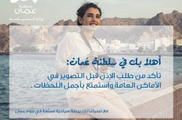 """""""السياحة"""" تطلق حملة توعوية متعددة الوسائط لزوار موسم الخريف في ظفار"""