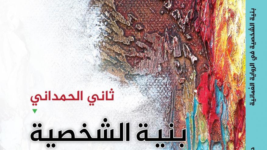 """تشريح """"بنية الشخصية في الرواية العمانية"""" بكتاب جديد"""