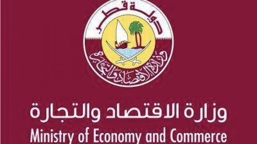 وزارة الاقتصاد القطرية تقاضي السعودية
