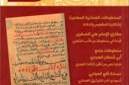 """العدد الثاني من """"الذاكرة"""" يسبر أغوار المخطوطات العمانية المهاجرة"""