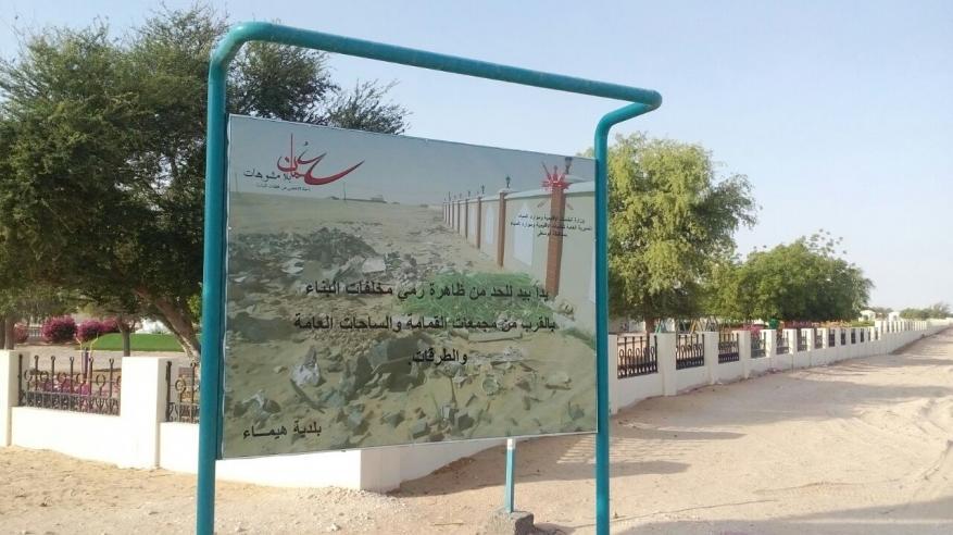 بلدية هيماء تناقش مشروع السوق والمسلخ البلدي
