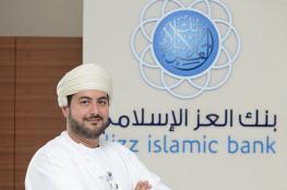 بنك العز يتخذ إجراءات لتمكين الكوادر العمانية في قطاع الصيرفة الإسلامية