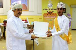 تكريم الطلبة الفائزين في مسابقة القرآن الكريم بجنوب الشرقية