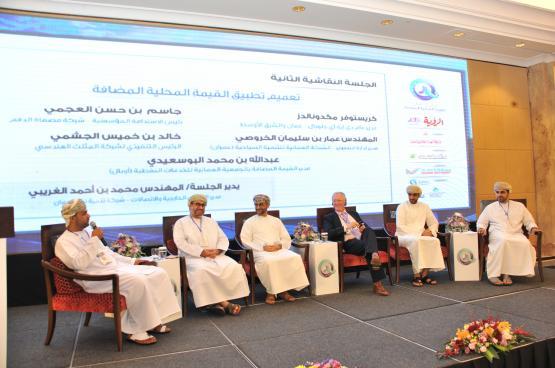 """ثاني جلسات """"منتدى عمان للقيمة المحلية المضافة"""" تسلط الضوء على أنجع الممارسات لتوطين الصناعات والوظائف"""