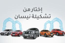 """الجمعة.. آخر فرصة للاستفادة من هدايا """"نيسان عمان"""" النقدية"""