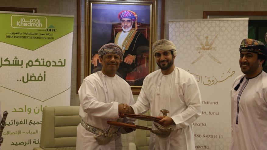 """""""الرفد"""" يوقع اتفاقية مع """"عمان للاستثمارات والتمويل"""" لدعم رواد الأعمال"""
