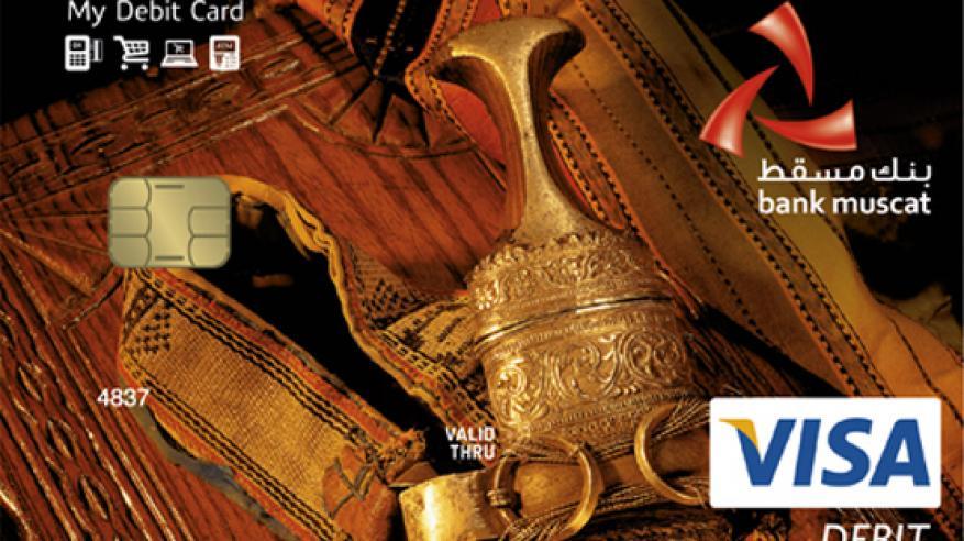إقبال واسع للاستفادة من العرض الترويجي على بطاقات الخصم من بنك مسقط