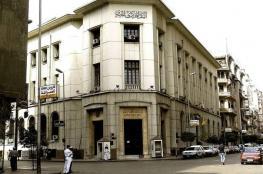 البنك المركزي: مصر ستبيع أذون خزانة بقيمة مليار دولار لأجل عام في 9 ديسمبر