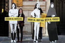 الإفراج عن 4 ناشطات سعوديات