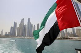 تحديد إجازة عيد الأضحى في الإمارات