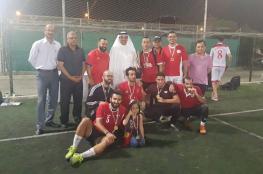 فريق نادي الجالية الأردنية بطلا لبطولة رمضان الكروية