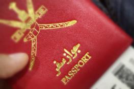 جواز السفر العماني يحتل المرتبة الـ 69 عالميا