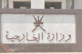 السلطنة تدين حادثة الطعن بالأردن
