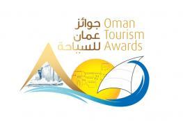 استمارة المشاركة بجوائز عمان للسياحة - فئة أفضل عمل حرفي