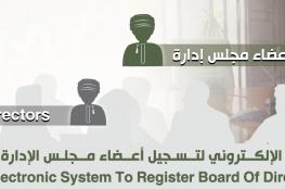"""""""سوق المال"""" تدشن نظاما إلكترونيا لتسجيل أعضاء مجالس الإدارة في قاعدة بيانات مركزية"""