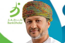 بنك ظفار يرعى فعاليات الملتقى العربي الثاني لرائدات الأعمال