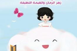 بيت الغشام تصدر أربعة كتب للأطفال