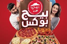"""""""بيتزا هت"""" تكافئ الأصدقاء والعائلة بعرضين جديدين"""