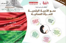 انطلاق برنامج محو الأمية الرقمية للمرأة الريفية بضنك.. 9 يناير