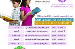 """""""مكتبة السندباد"""" تثري فعاليات مهرجان صلالة السياحي للعام السابع على التوالي"""