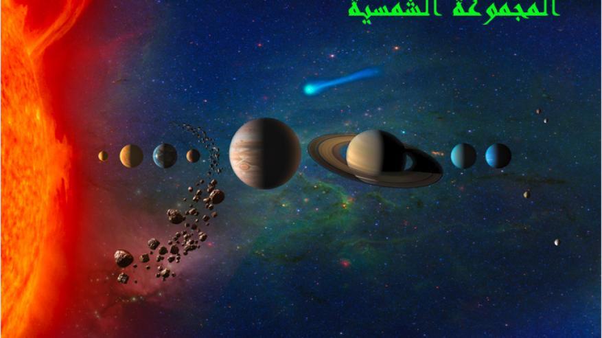 المجموعة الشمسية 7
