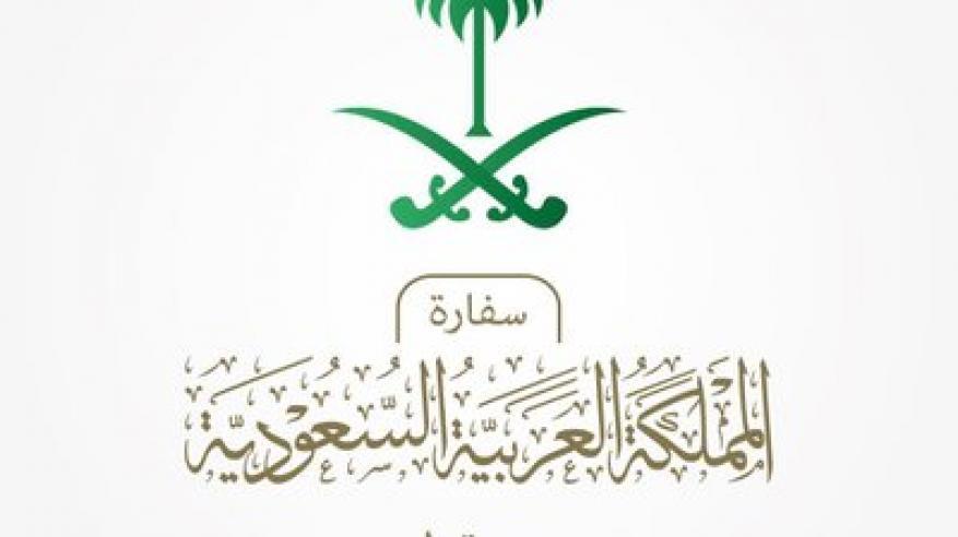 السفارة السعودية بمسقط تصدر بيانا بخصوص حادث هيما