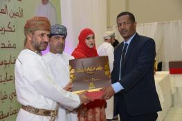 تكريم المشاركين والمساهمين في احتفالات السيب بالعيد الوطني