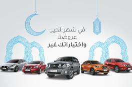 """هدايا نقدية مضمونة من """"نيسان عمان"""" احتفاء بشهر رمضان"""