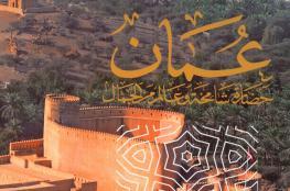 """""""عمان حضارة شامخة وعالم من الجمال"""".. إصدار جديد"""