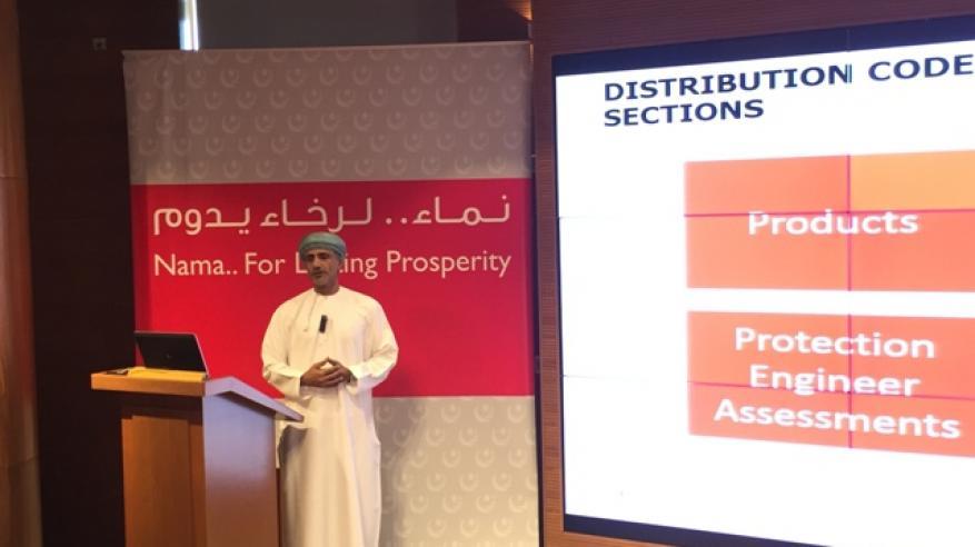 """""""نماء"""" تناقش الفرص والتحديات ودور مجلس مراجعة قواعد توزيع الكهرباء في تطوير القطاع"""