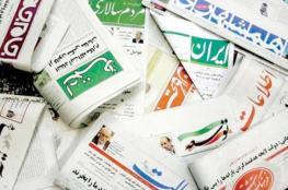 أزمة تضرب الصحف الإيرانية