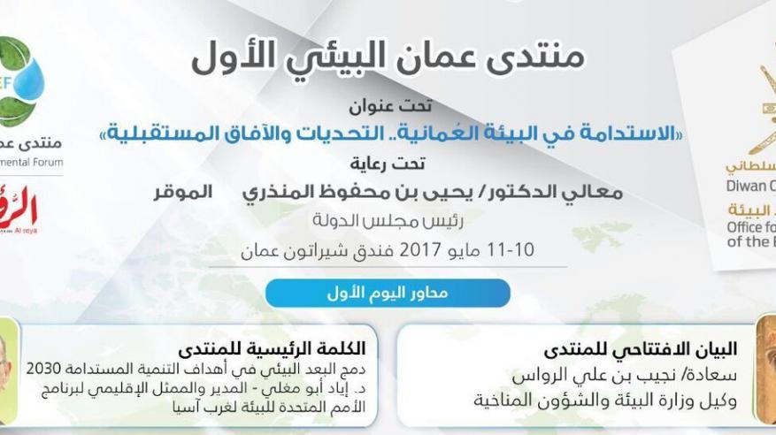 """تحديات الاستدامة تتصدر نقاشات """"منتدى عمان البيئي"""".. اليوم"""