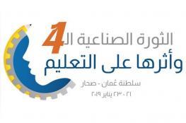 5 محاور تثري المؤتمر الدولي للثورة الصناعية الرابعة وأثرها على التعليم في صحار.. غدا