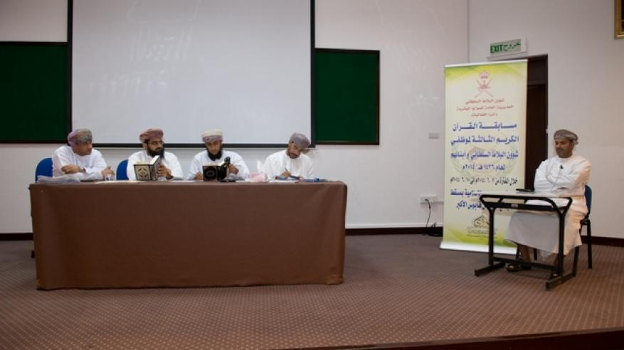 اليوم.. انطلاق مسابقة القرآن الكريم بشؤون البلاط السلطاني في مسقط وصلالة