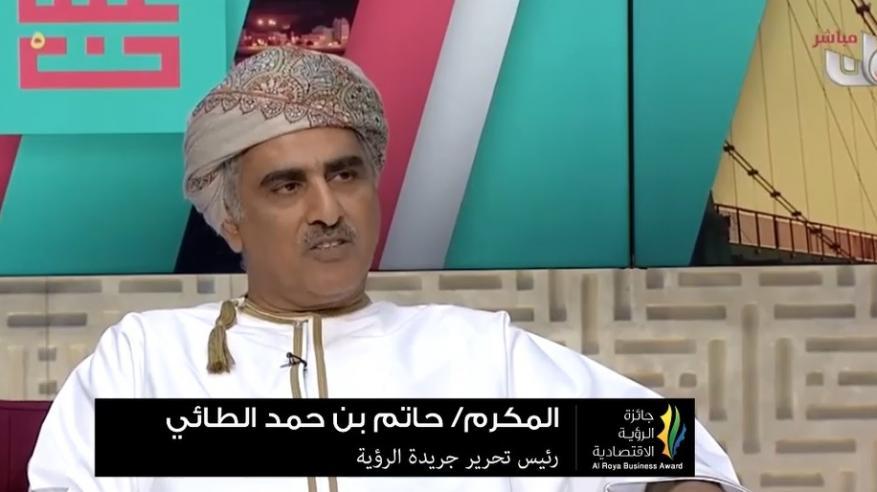 """بالفيديو.. الطائي يكشف لـ """"من عمان"""" تفاصيل جائزة الرؤية الاقتصادية 2018"""