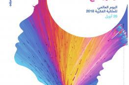 أوراق عمل توعوية في احتفال السلطنة باليوم العالمي للملكية الفكرية
