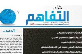 """ملحق شباب التفـــاهم - العدد الثاني والثلاثون """" مايو 2017"""""""
