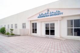 جامعة الشرقية تحتفل بختام الأنشطة الطلابية